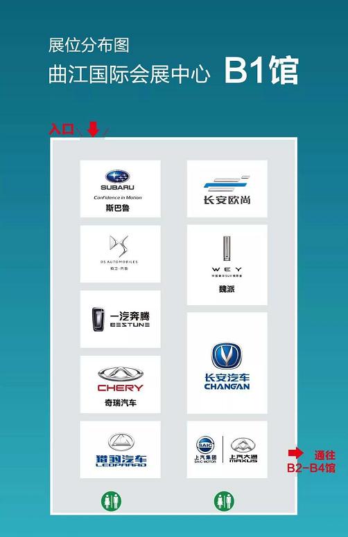 2019第十一届西安五一车展(时间+地点+门票)信息一览 行业新闻 丰雄广告第2张
