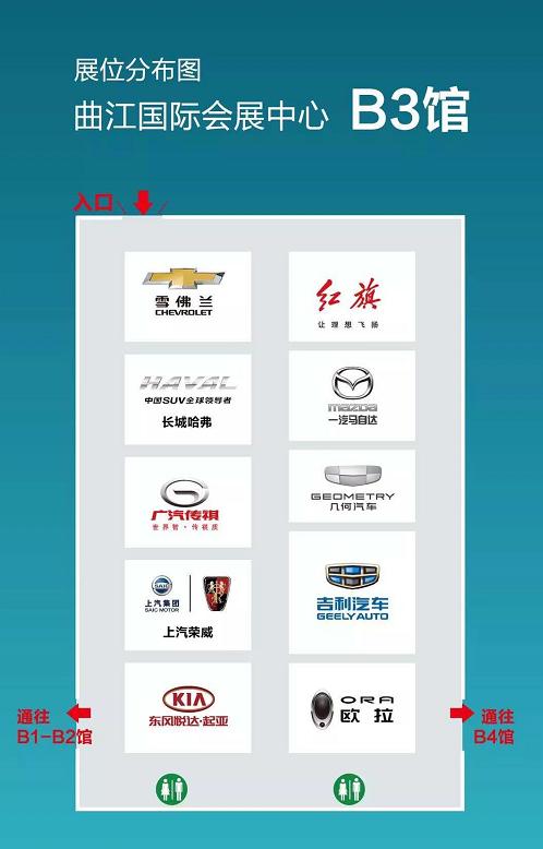 2019第十一届西安五一车展(时间+地点+门票)信息一览 行业新闻 丰雄广告第4张