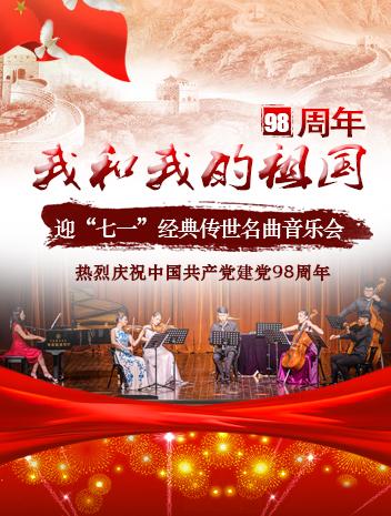 《我和我的祖国》迎七一经典传世名曲音乐会广州站
