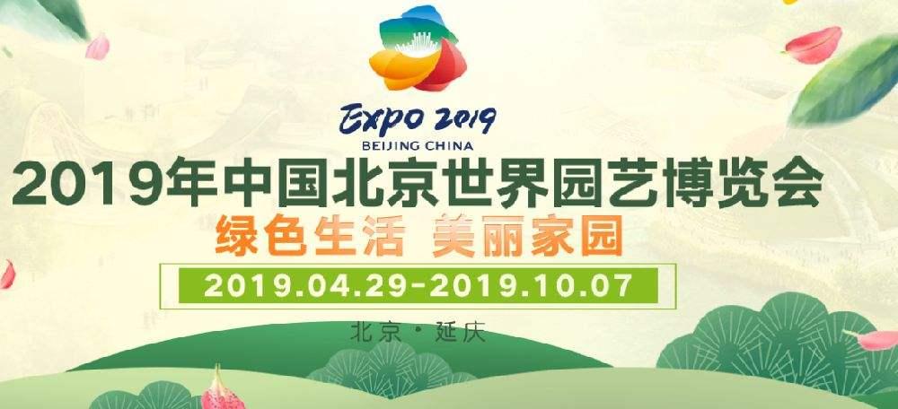 2019北京世界园艺博览会游玩攻略(开放时间+门票价格+场馆介绍+交通指南)
