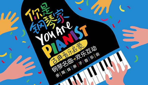 《你是钢琴家》武汉演出门票