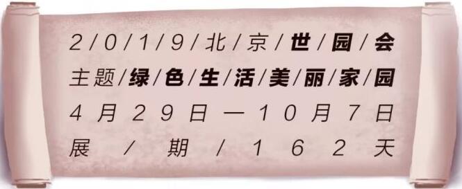 2019北京世界园艺博览会门票价格?开放时间?怎么游玩最好?