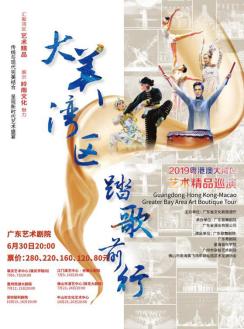 粤港澳大湾区艺术精品巡演广州站
