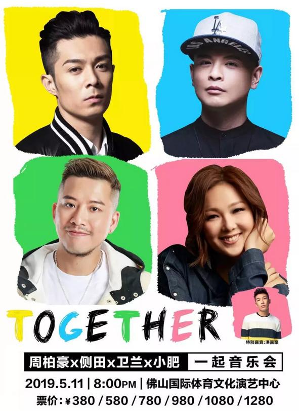 Together一起音乐会佛山站2019门票(时间+地点+订票方式)