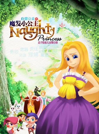 《白雪公主续魔发小公主》长沙站