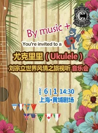 刘宗立风情之旅音乐会上海站