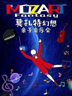 莫扎特幻想亲子音乐会北京站