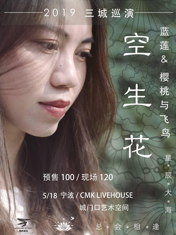 蓝莲&樱桃与飞鸟巡演宁波站