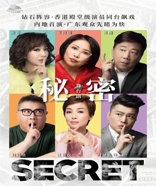 爆笑香港舞台剧《秘密》广州站
