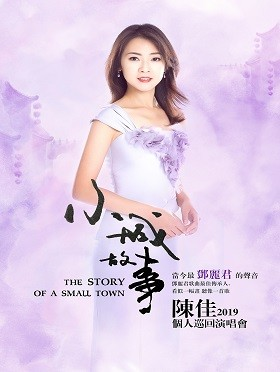 【万有音乐系】《小城故事》――陈佳2019个人演唱会-武汉站
