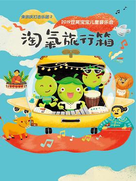 台湾朱宗庆打击乐团2巡演-天津站:豆荚宝宝亲子互动音乐会《淘气旅行箱》
