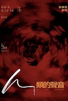 《人类的声音》北京演出门票
