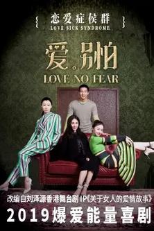 《爱别怕》北京演出门票