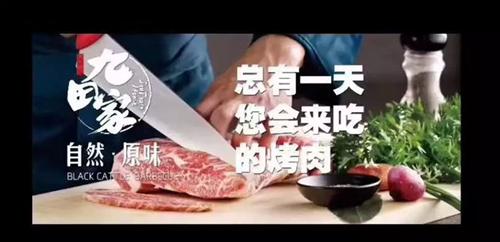 �州九田家黑牛烤肉