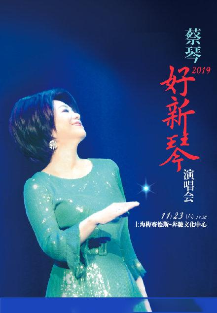 2019蔡琴上海演唱会演唱会(时间+地点+门票)