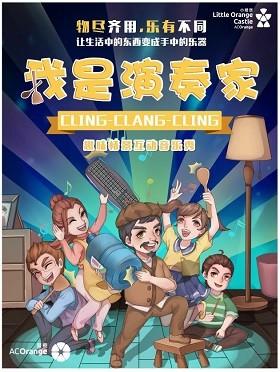 趣味情景互动音乐秀《我是演奏家》--深圳站