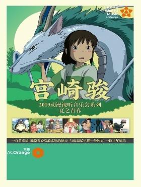 宫崎骏动漫视听音乐会系列夏之青春太原站