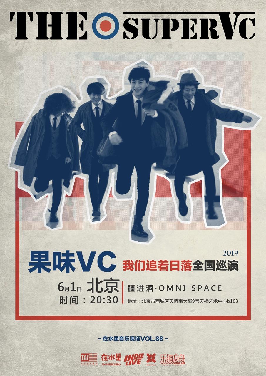 """果味VC乐队""""我们追着日落""""2019全国巡演北京站"""