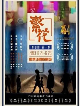 舞台剧《繁花》北京站