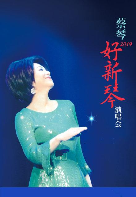 蔡琴台中演唱会