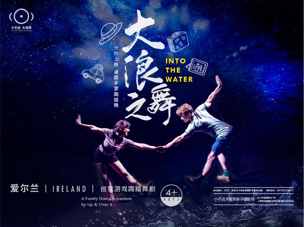 《大浪之舞》杭州演出门票