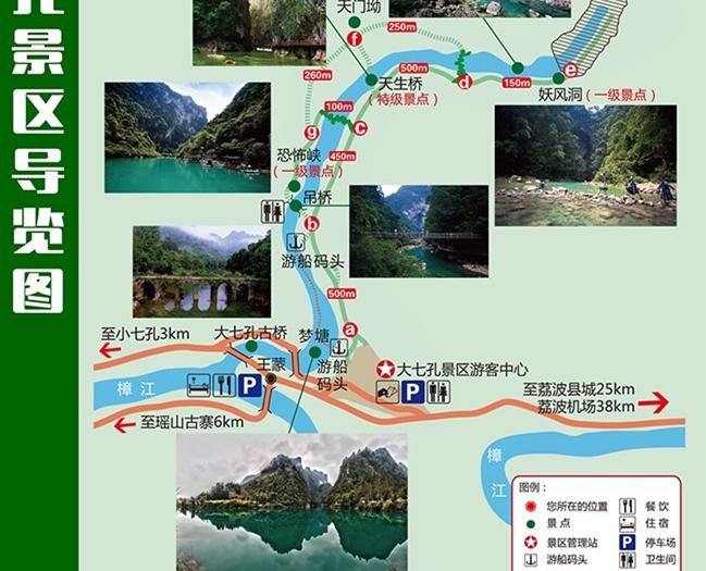 荔波大七孔景区门票