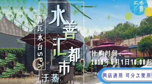 上海水善汇都市汗蒸+青瓦水台SPA