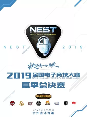 NEST全国电子竞技大赛《英雄联盟》夏季总决赛贵阳站