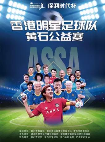 香港明星足球队黄石公益赛