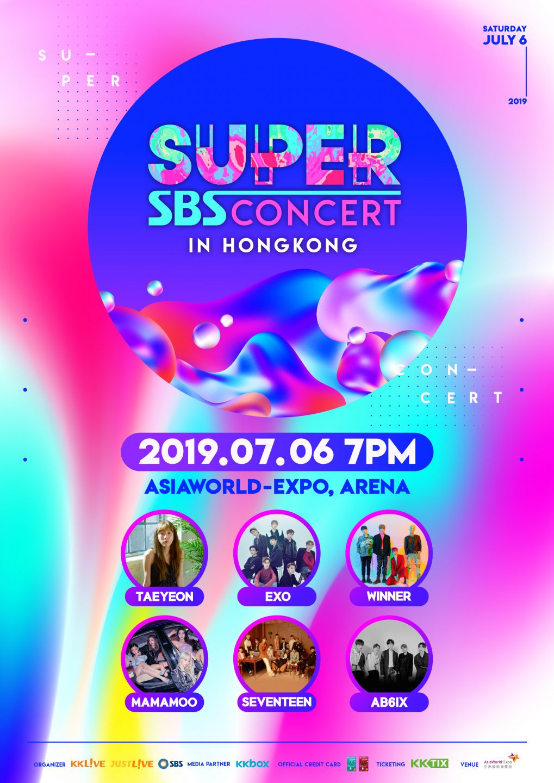 SBS SUPER CONCERT 香港演唱会