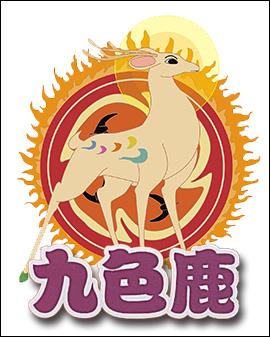儿童剧《九色鹿》章丘站