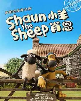 【章丘亲子】英国动漫舞台剧《小羊肖恩》