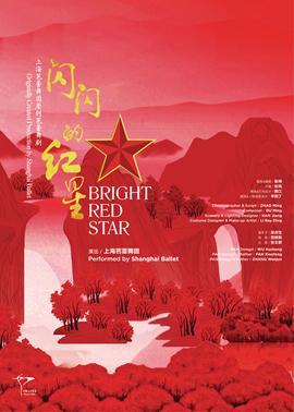 上海芭蕾舞团 原创芭蕾舞剧《闪闪的红星》广州站