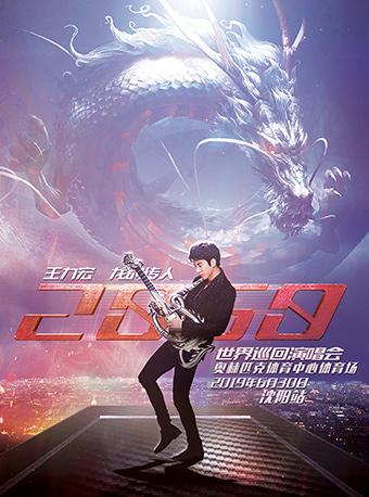 王力宏《龙的传人2060》巡回演唱会沈阳站