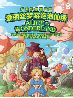 经典幻想童话剧《爱丽丝梦游泡泡仙境》-哈尔滨站