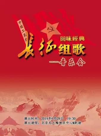 回味经典《长征组歌》音乐会北京站