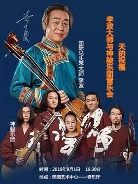 李波大师与神骏乐团音乐会北京站