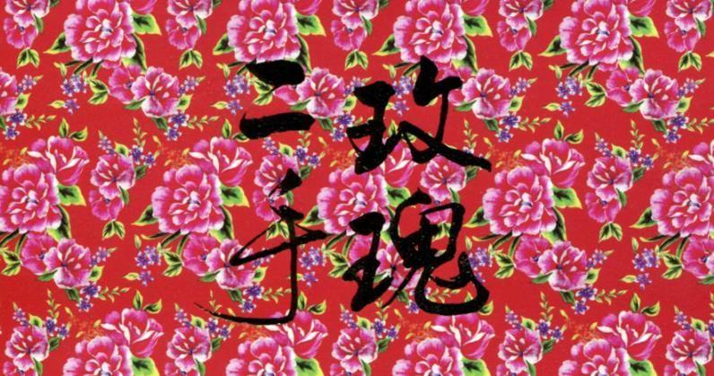 2019二手玫瑰武汉演唱会时间、地点、门票价格