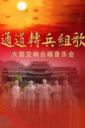 《通道转兵》郑州演出门票