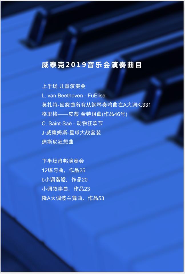 威泰克钢琴独奏会苏州站