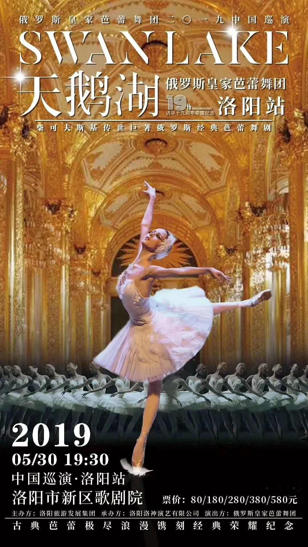 《天鹅湖》俄罗斯皇家芭蕾舞团2019中国巡演洛阳站