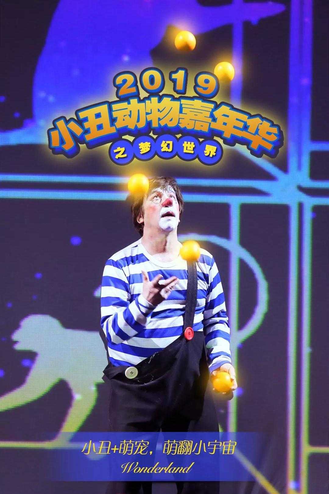 《小丑动物嘉年华》之梦幻世界长沙站