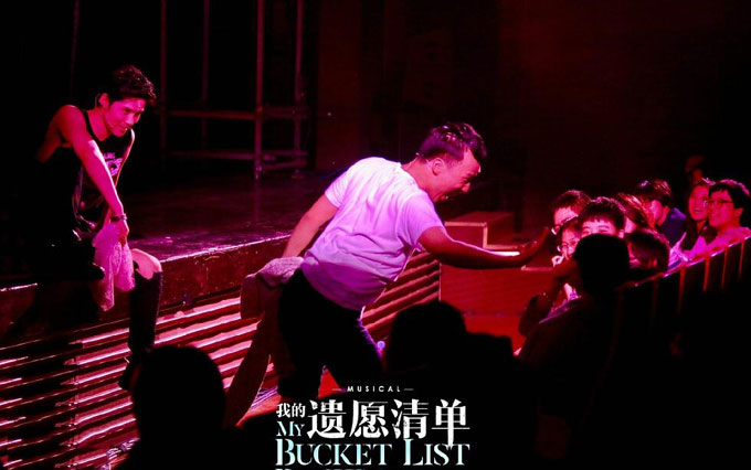 音乐剧《我的遗愿清单》2019上海站