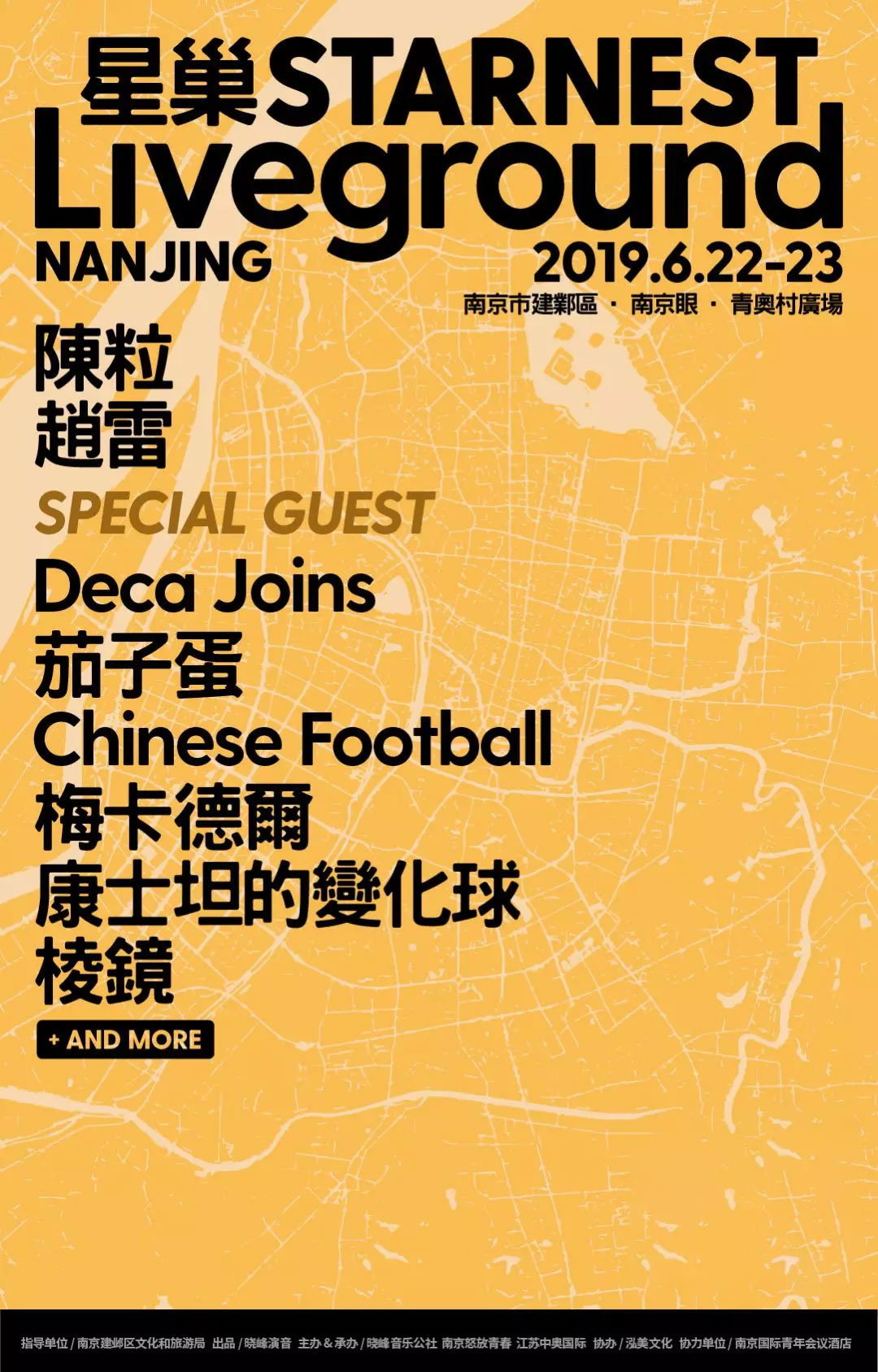 2019南京星巢音乐节攻略(交通+注意事项)