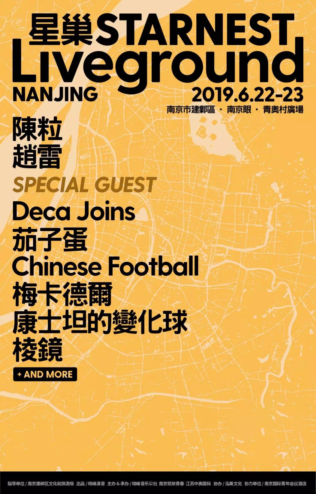 2019南京星巢音乐节时间、地点、票价、购票地址