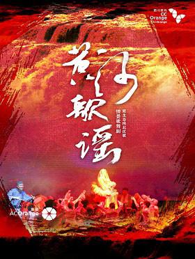 原生态陕北民歌情景歌舞剧《黄河歌谣》深圳站