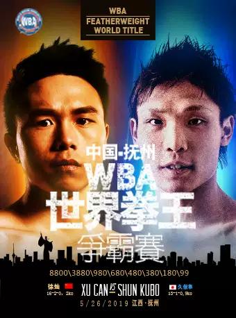 中国抚州WBA世界拳王争霸赛