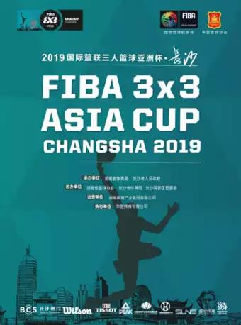 长沙国际篮联三人篮球亚洲杯