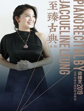 梁维芝世界经典名曲钢琴演奏会深圳站