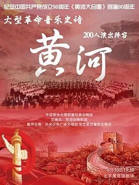 大型革命音乐交响合唱史诗《黄河大合唱》北京站